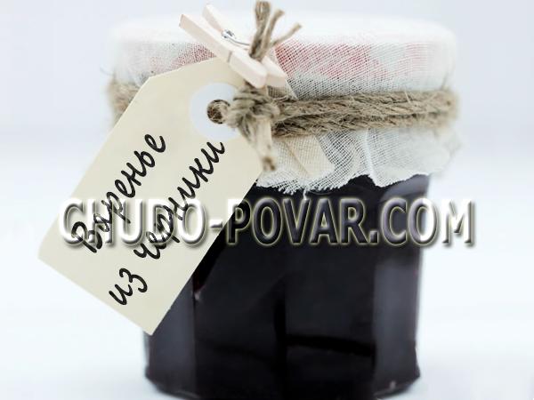 варенье из черники рецепт с фото